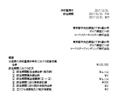 f:id:shohei_info:20180130090512p:plain