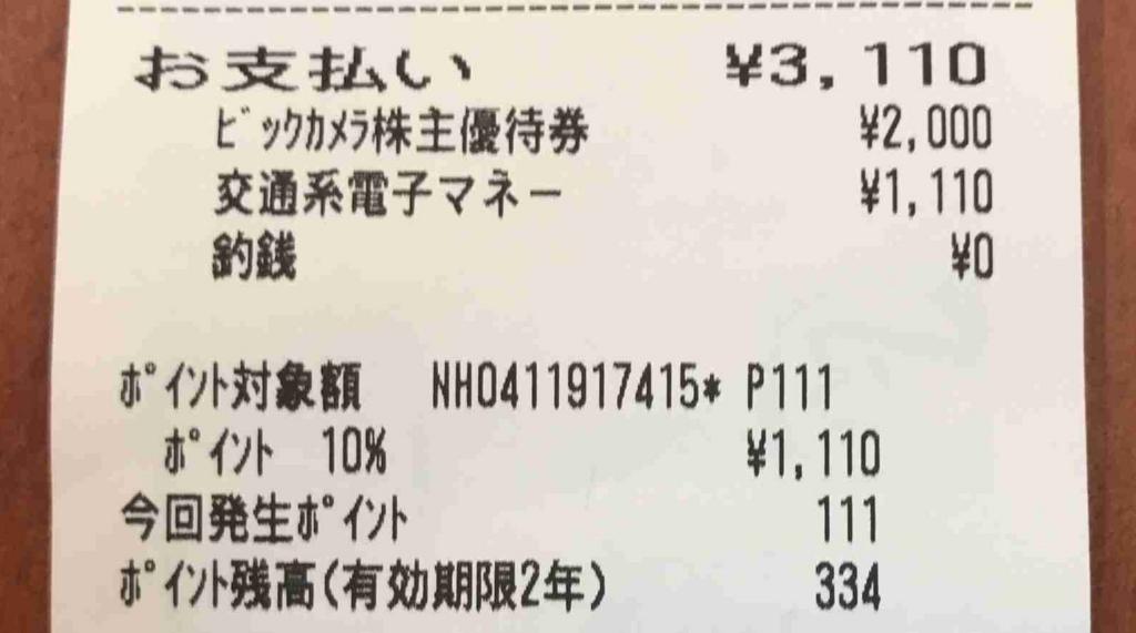 f:id:shohei_info:20180604085528j:plain