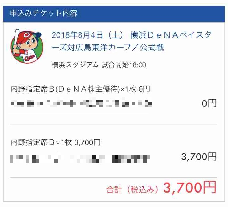 f:id:shohei_info:20180612094430j:plain