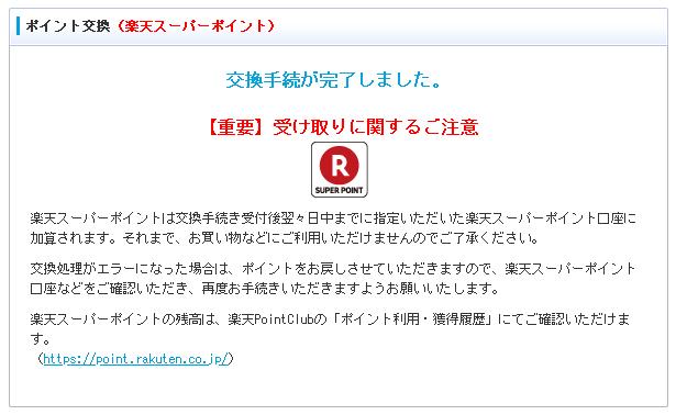 f:id:shohei_info:20180615144336p:plain