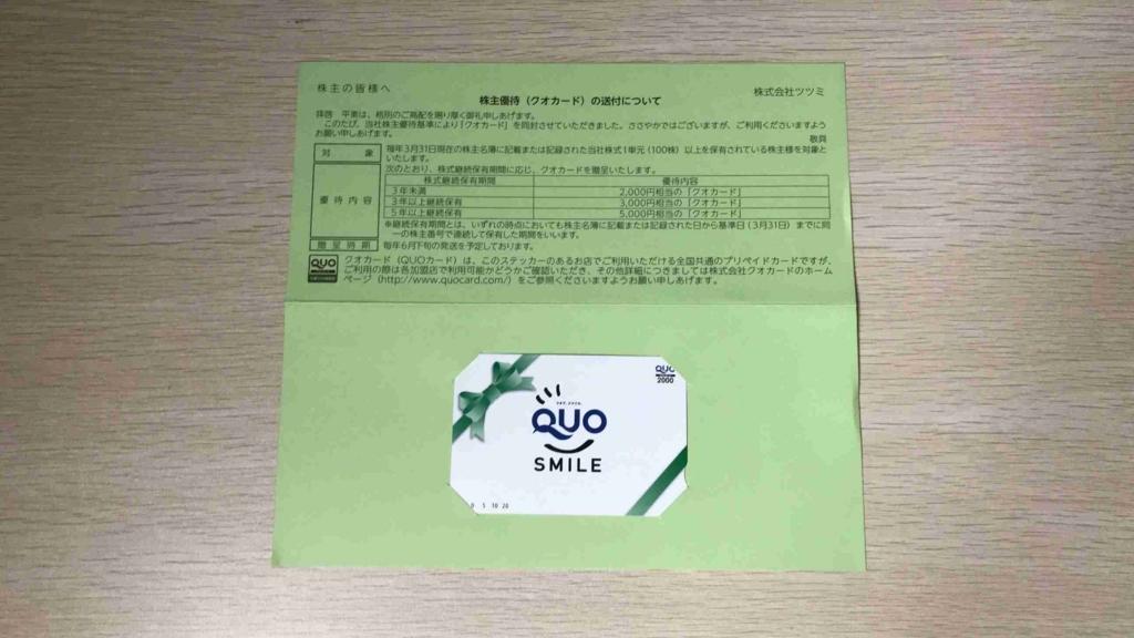 f:id:shohei_info:20180704080847j:plain