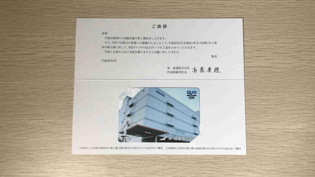 f:id:shohei_info:20180704082103j:plain