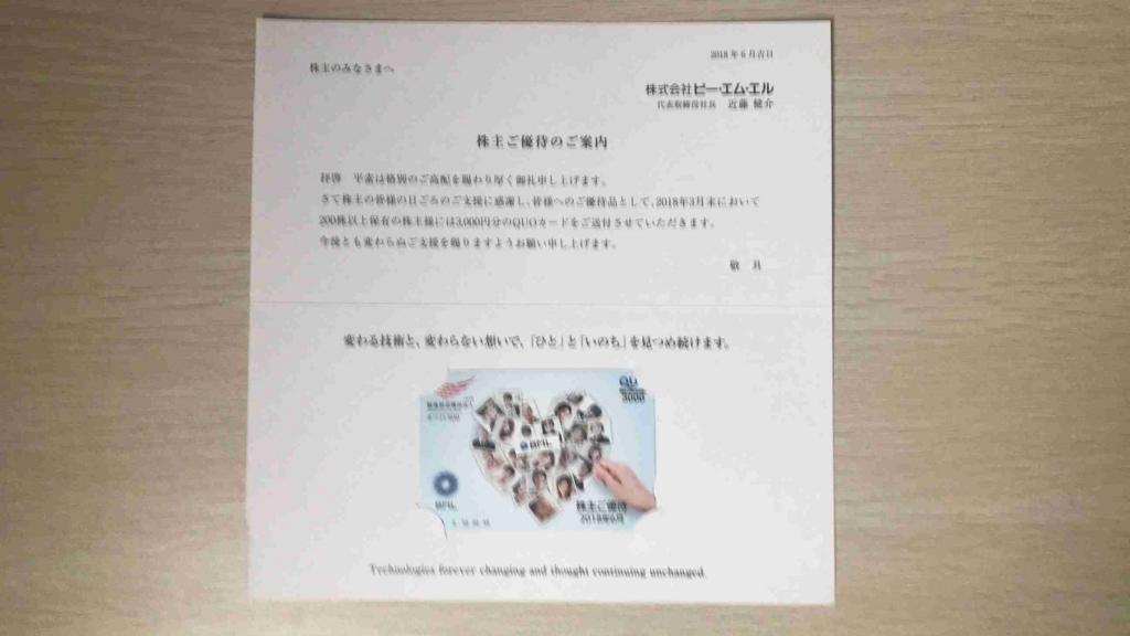 f:id:shohei_info:20180704142724j:plain
