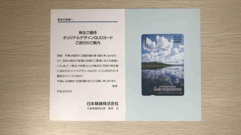 f:id:shohei_info:20180704150848j:plain