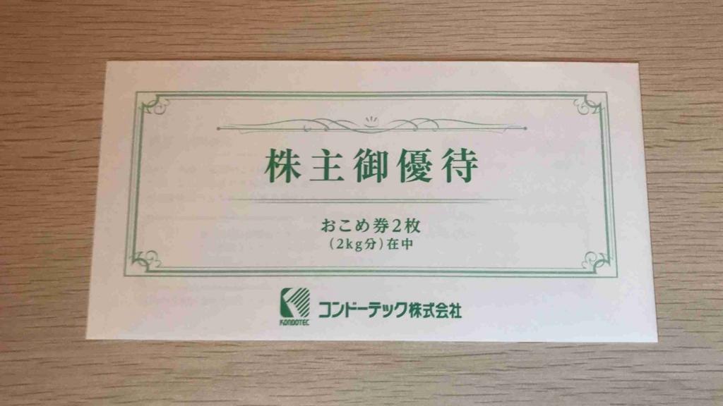 f:id:shohei_info:20180704155312j:plain