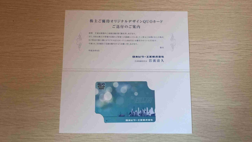 f:id:shohei_info:20180704180907j:plain