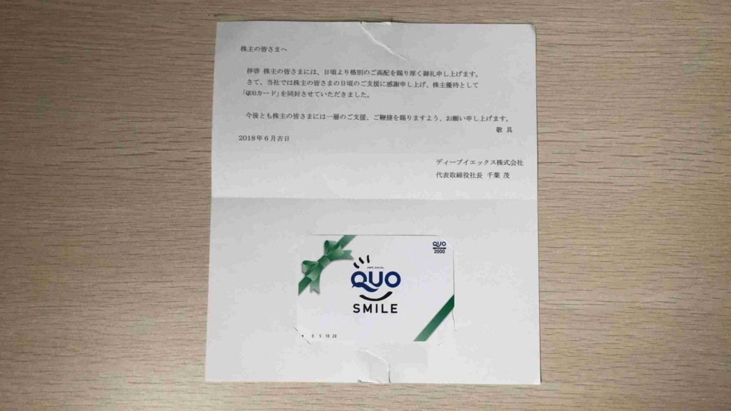 f:id:shohei_info:20180705093540j:plain