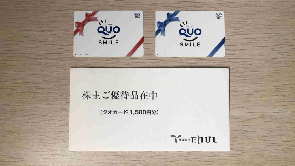 f:id:shohei_info:20180705100616j:plain