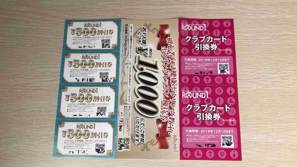 f:id:shohei_info:20180705164153j:plain