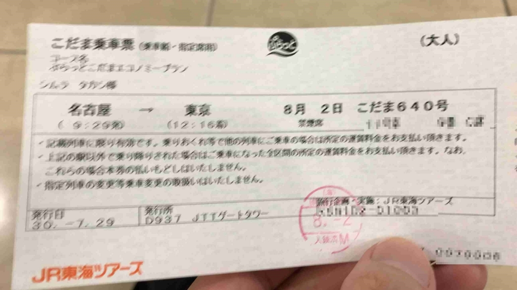 f:id:shohei_info:20180802133452j:plain