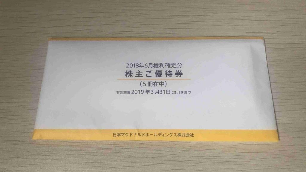 f:id:shohei_info:20180925144951j:plain