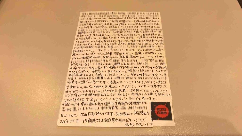 f:id:shohei_info:20180926152252j:plain