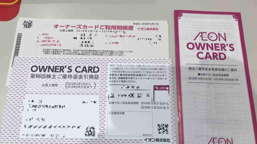 f:id:shohei_info:20181018091316j:plain