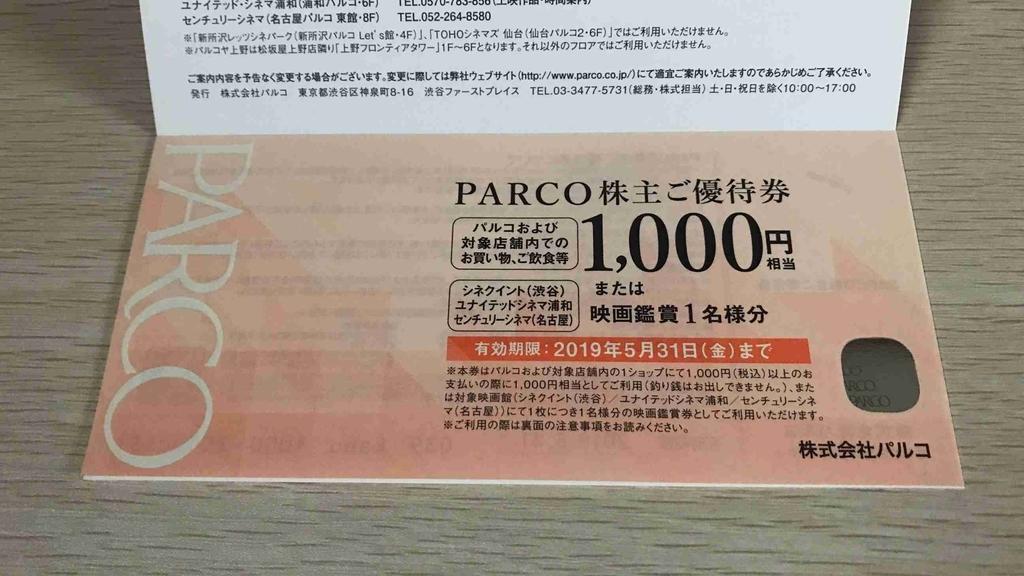 f:id:shohei_info:20181020152954j:plain