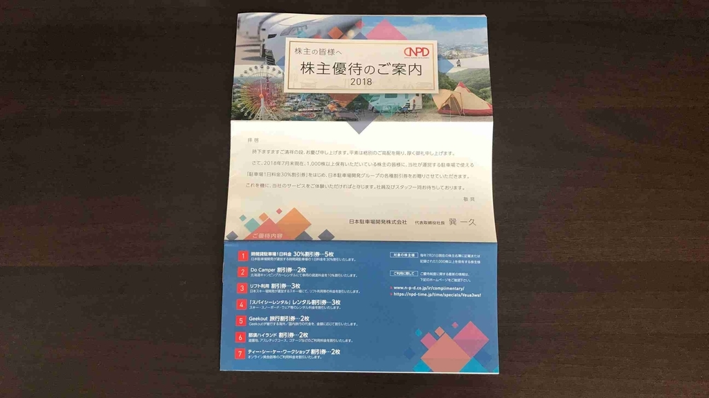 f:id:shohei_info:20181026112802j:plain