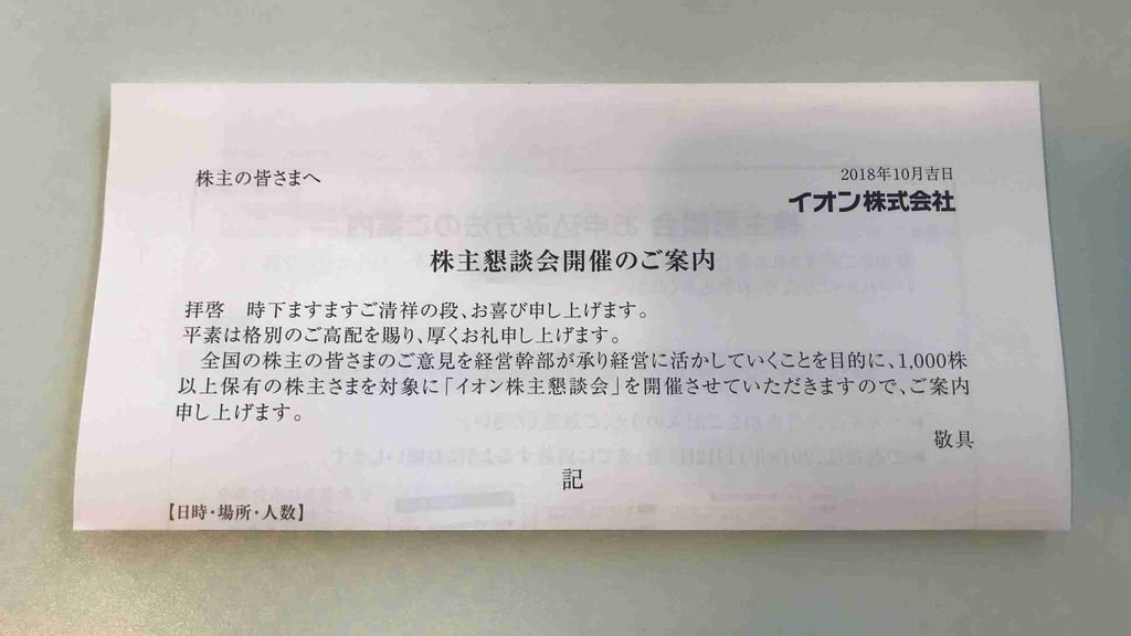 f:id:shohei_info:20181029090915j:plain