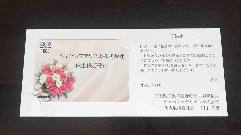 f:id:shohei_info:20181121123541j:plain