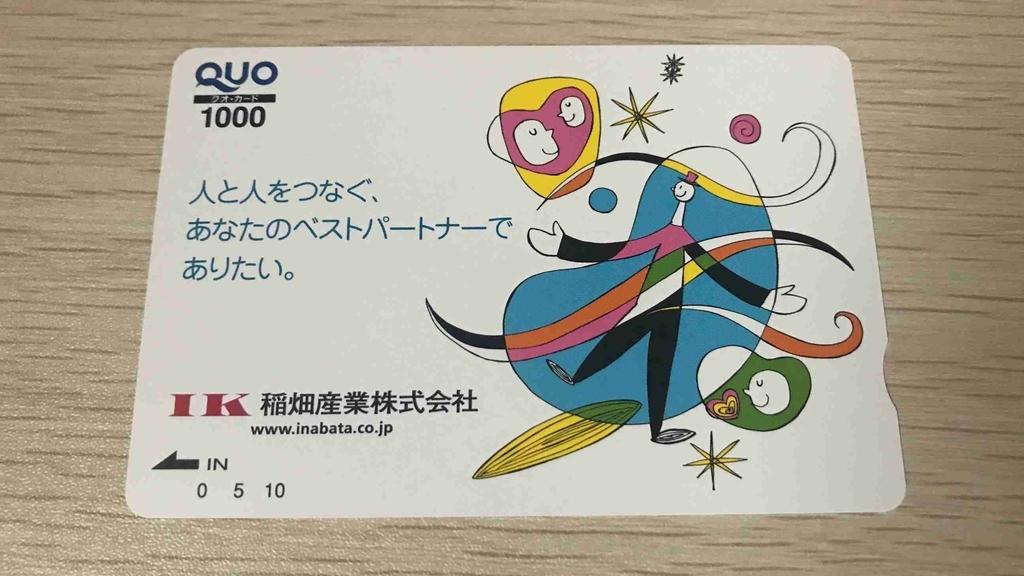 f:id:shohei_info:20181203145219j:plain