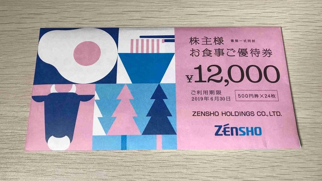 f:id:shohei_info:20181206141857j:plain