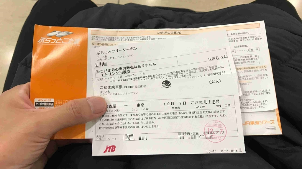 f:id:shohei_info:20181213151758j:plain