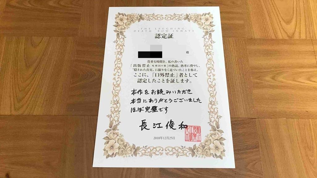 f:id:shohei_info:20181225144203j:plain