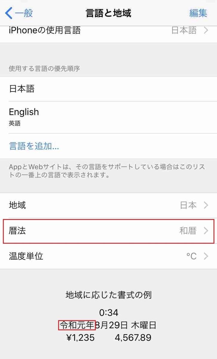 f:id:shohei_info:20190514060004j:plain