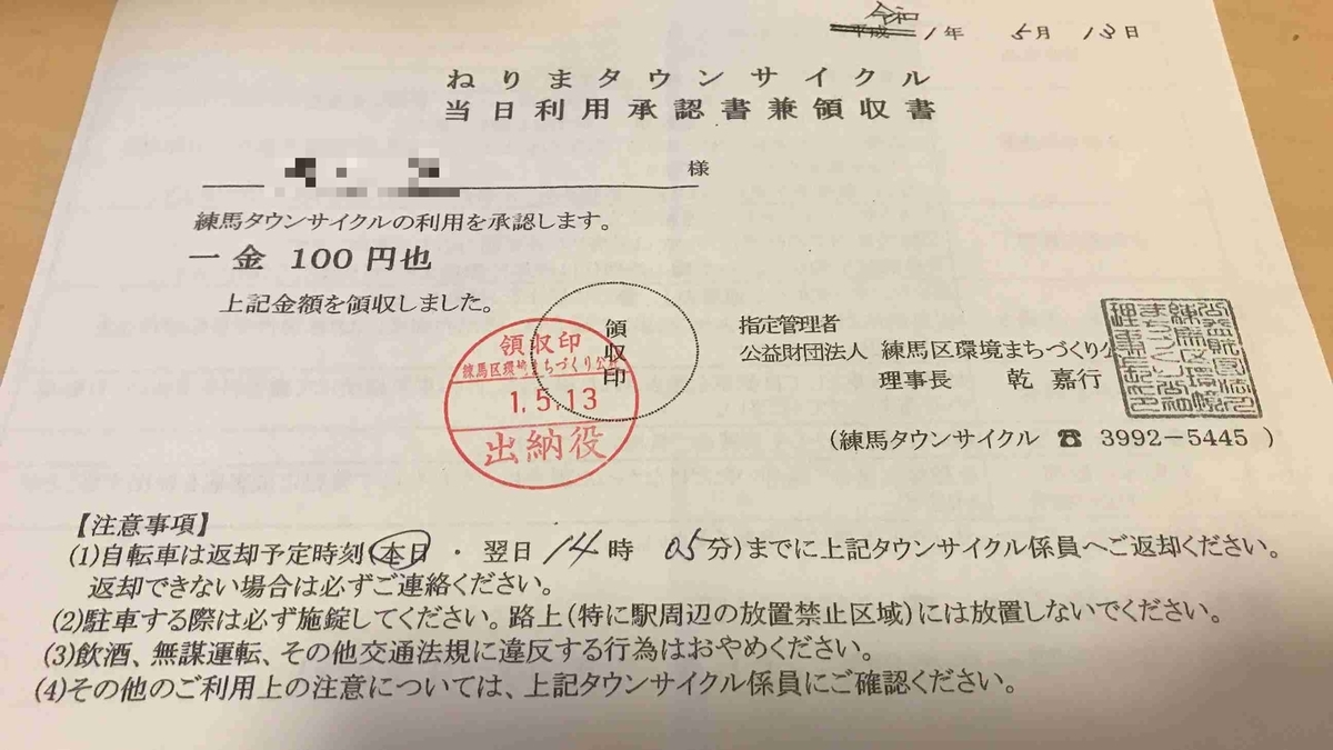 f:id:shohei_info:20190520092541j:plain