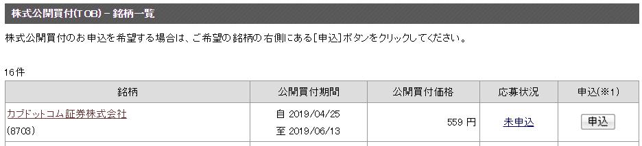 f:id:shohei_info:20190522094852p:plain