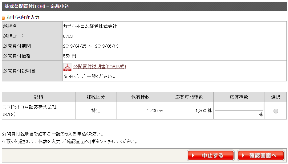 f:id:shohei_info:20190522094909p:plain