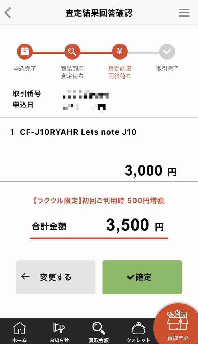 f:id:shohei_info:20190624101941j:plain