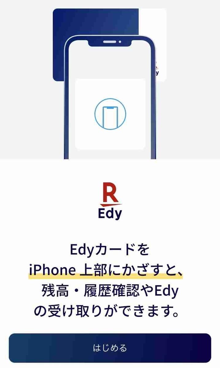 f:id:shohei_info:20191114165414j:plain