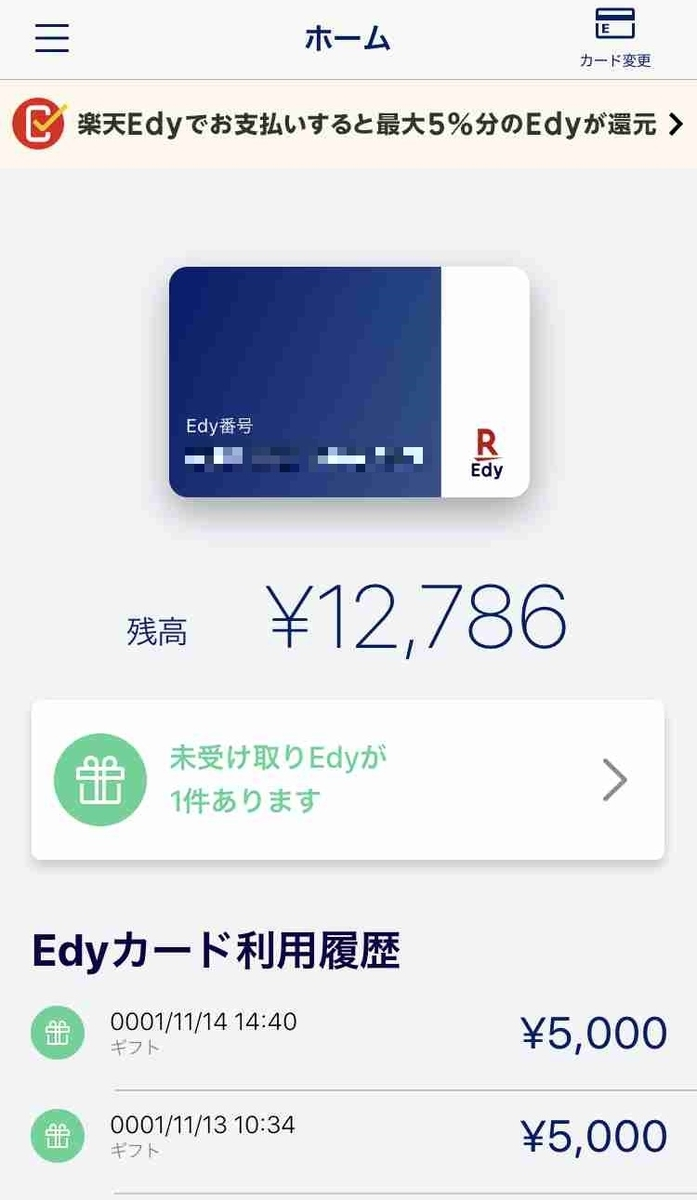 f:id:shohei_info:20191115121351j:plain