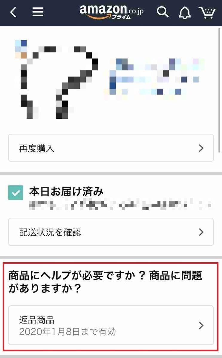 f:id:shohei_info:20191211144011j:plain