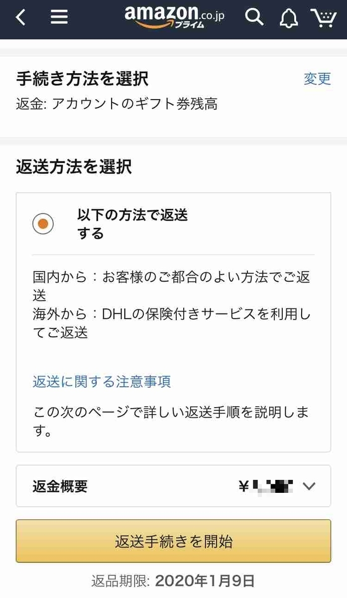 f:id:shohei_info:20191211144504j:plain