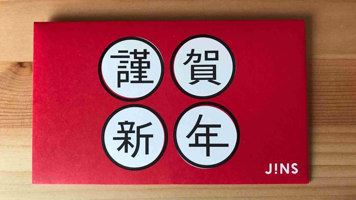 f:id:shohei_info:20200101154446j:plain