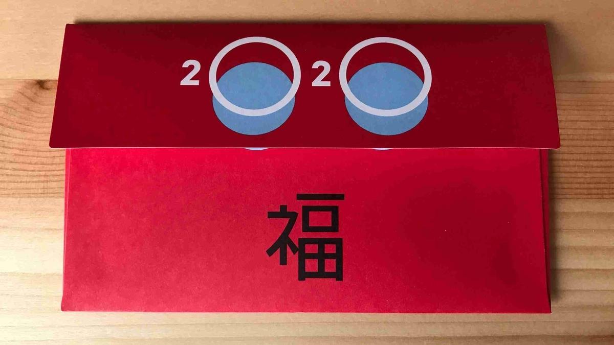 f:id:shohei_info:20200101154519j:plain