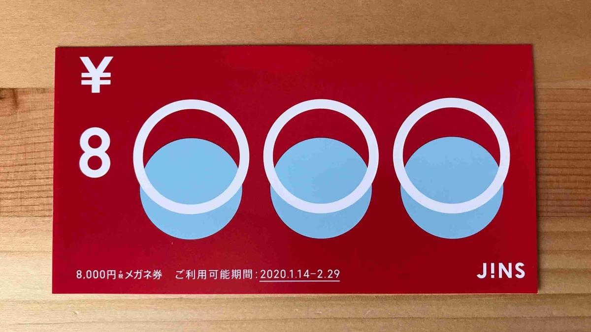 f:id:shohei_info:20200101154547j:plain