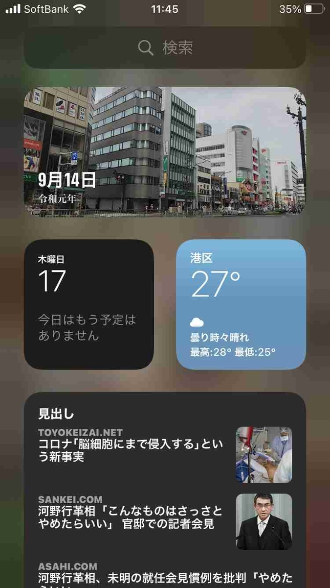 f:id:shohei_info:20200917134500j:plain