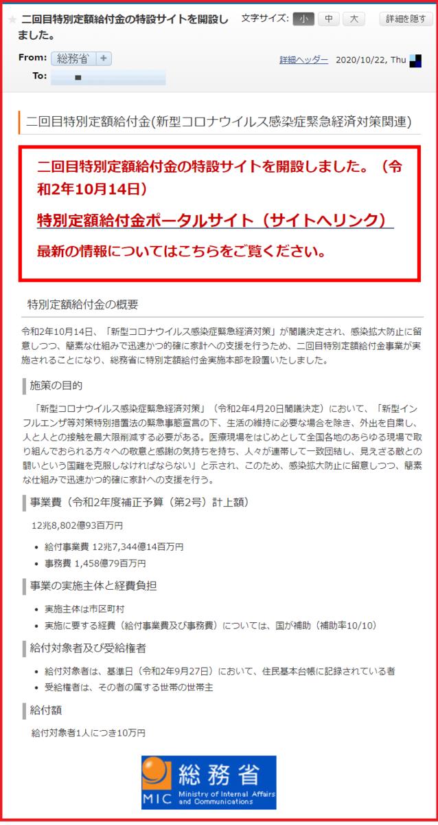 f:id:shohei_info:20201023083423p:plain