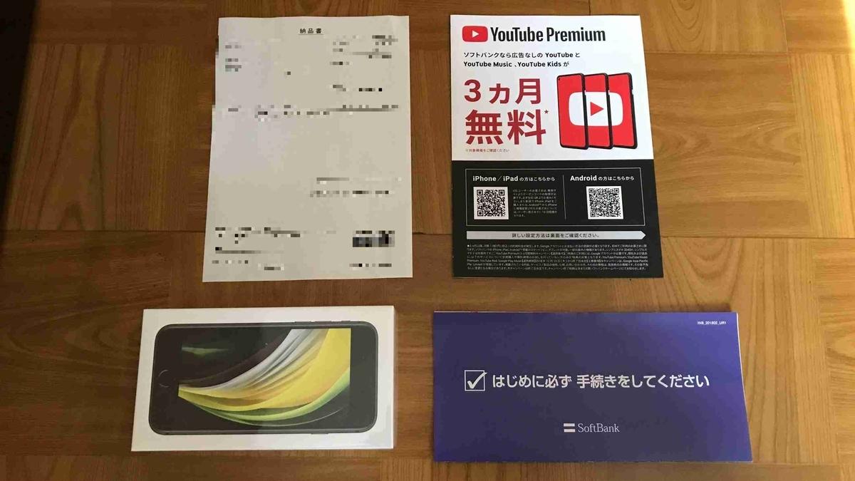 f:id:shohei_info:20201228165223j:plain
