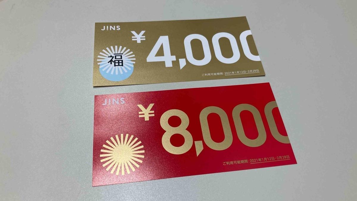 f:id:shohei_info:20210106073538j:plain