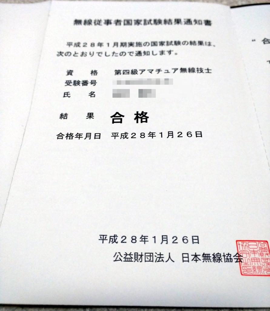 f:id:shoichimasuhara:20161228220444j:plain:h300