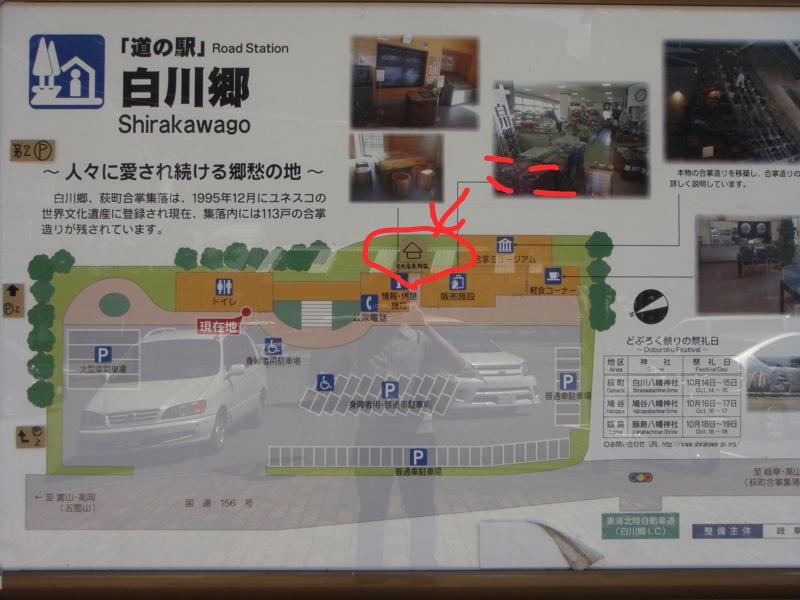 道の駅白川郷 案内図