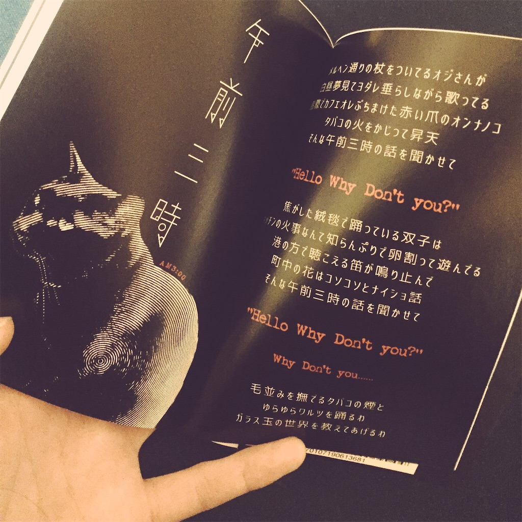 f:id:shojoshoujo:20170120211150j:image