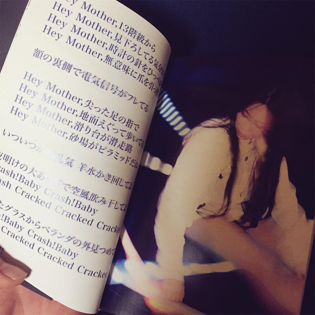 f:id:shojoshoujo:20170120211157j:image