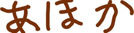 http://f.hatena.ne.jp/images/fotolife/s/shokai/20080108/20080108051008.png