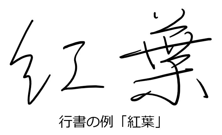 f:id:shokaki:20160331180452p:plain