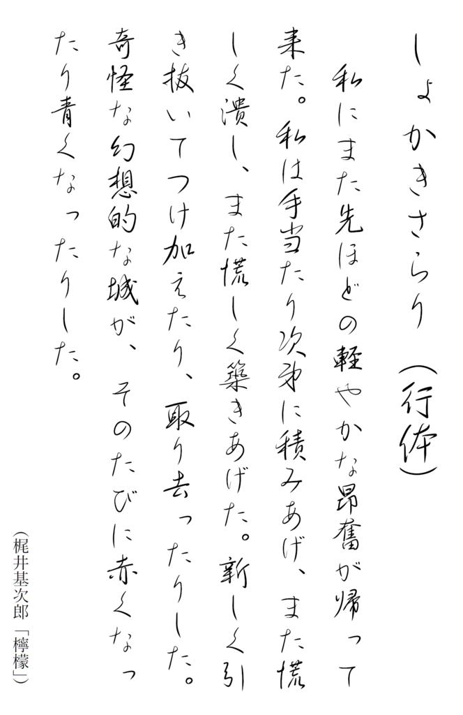 f:id:shokaki:20180603002136p:plain