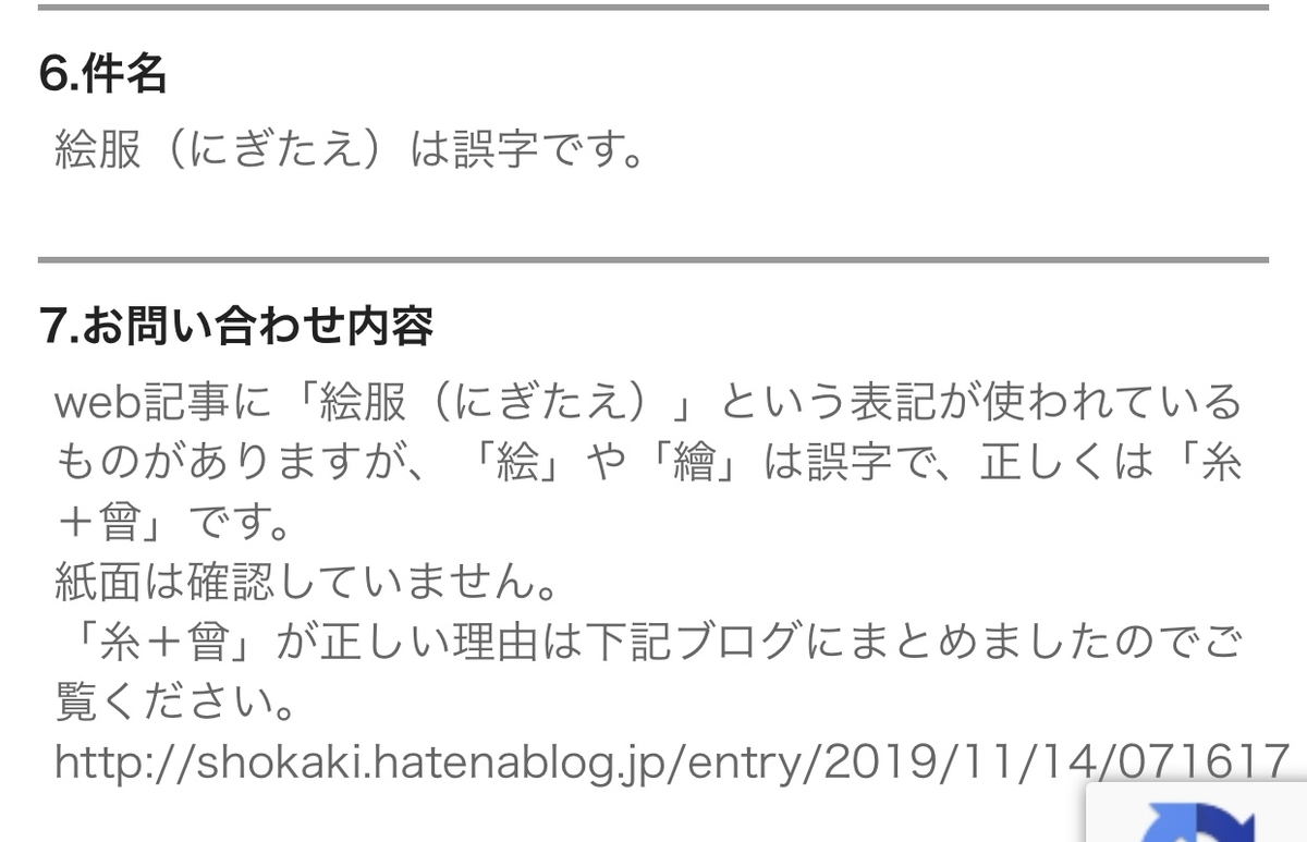 f:id:shokaki:20191115135710j:plain