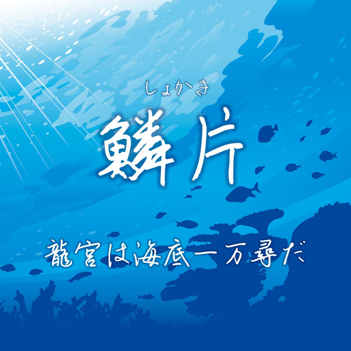 f:id:shokaki:20200706192216p:plain